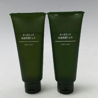 ムジルシリョウヒン(MUJI (無印良品))の新品 無印良品 オーガニック保温洗顔ジェル・2点セット(洗顔料)