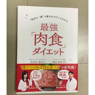 """最強「肉食」''ダイエット 痩せたければにくを食べる""""が新常識!(健康/医学)"""