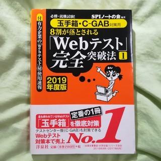 ヨウセンシャ(洋泉社)の「8割が落とされる「Webテスト」完全突破法  2019年度版(語学/参考書)