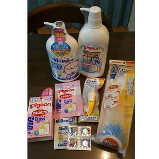 ピジョン(Pigeon)の哺乳瓶洗い 野菜洗い ベビー (食器/哺乳ビン用洗剤)