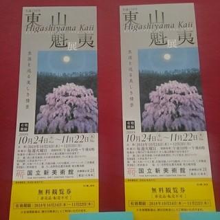東山魁夷展チケット2枚 国立新美術館 11/22まで(美術館/博物館)