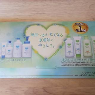 ギュウニュウセッケン(牛乳石鹸)のカウブランド 試供品セット(サンプル/トライアルキット)