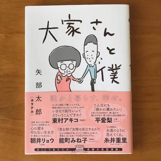 大家さんと僕●矢部太郎 カラテカ(4コマ漫画)