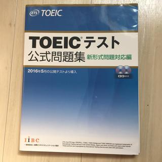 コクサイビジネスコミュニケーションキョウカイ(国際ビジネスコミュニケーション協会)のTOEIC 公式問題集(資格/検定)