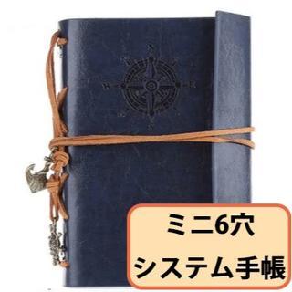【新品】【防水レザー】ミニ6穴システム手帳 リフィル付き(DEEP BLUE)(ノート/メモ帳/ふせん)