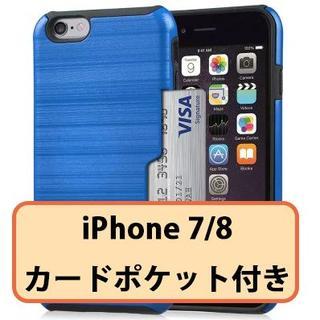 【新品】【iPhone7/8】カードポケット付きスマホケース(ブルー)(iPhoneケース)