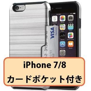 【新品】【iPhone7/8】カードポケット付きスマホケース(シルバー)(iPhoneケース)