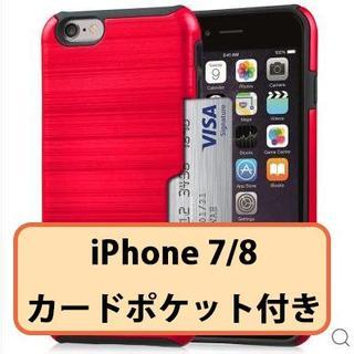 【新品】【iPhone7/8】カードポケット付きケース(ローズピンク)(iPhoneケース)