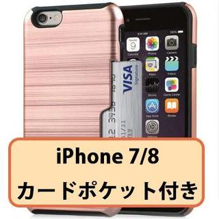 【新品】【iPhone7/8】カードポケット付きスマホケース(ピンク)(iPhoneケース)