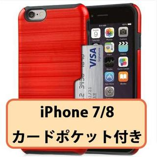 【新品】【iPhone7/8】カードポケット付きスマホケース(レッド)(iPhoneケース)