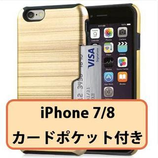 【新品】【iPhone7/8】カードポケット付きスマホケース(ゴールド)(iPhoneケース)