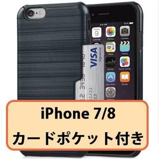 【新品】【iPhone7/8】カードポケット付きスマホケース(グレー)(iPhoneケース)