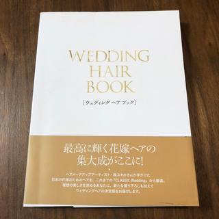 シュフトセイカツシャ(主婦と生活社)のWEDDING HAIR BOOK ウェディングヘア(ヘッドドレス/ドレス)