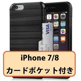 【新品】【iPhone7/8】カードポケット付きスマホケース(ブラック)(iPhoneケース)