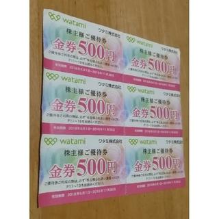 ワタミ(ワタミ)のワタミ株主優待券 3,000円分 (レストラン/食事券)