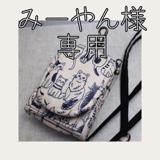 【みーやん様オーダー品】スマホ&キーケース(モバイルケース/カバー)