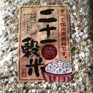 新品未開封 国産二十一雑穀 300g(米/穀物)