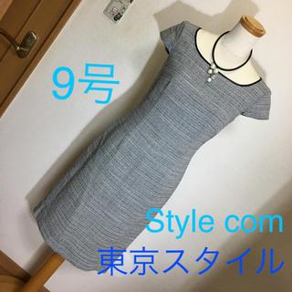 スタイルコム(Style com)の東京スタイル フォーマルワンピース 美品 9号 美品(ひざ丈ワンピース)
