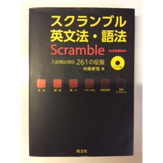 旺文社 - スクランブル英文法・語法