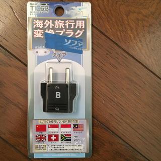 カシムラ(Kashimura)の海外旅行用変換プラグ B(旅行用品)