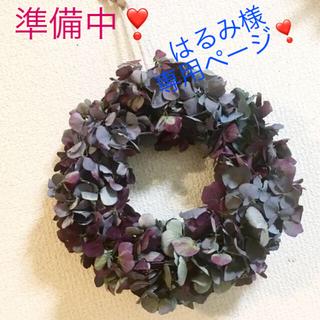 秋色紫陽花のドライリースボルドー&グレー、アンティークパステルリース専用ページ(ドライフラワー)