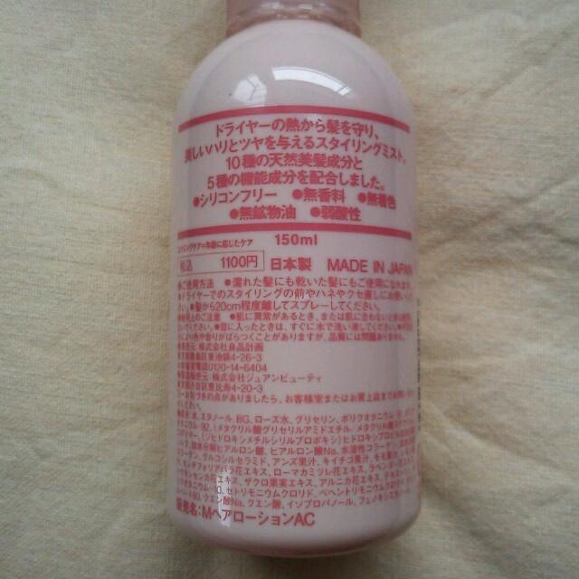 MUJI (無印良品)(ムジルシリョウヒン)の無印 ヘアミスト&ケアエッセンス コスメ/美容のヘアケア(ヘアケア)の商品写真
