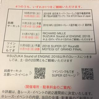 鈴鹿サーキット ツインリンクもてぎ レース(モータースポーツ)