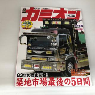 カミオン 12月号(トラック・バス用品)