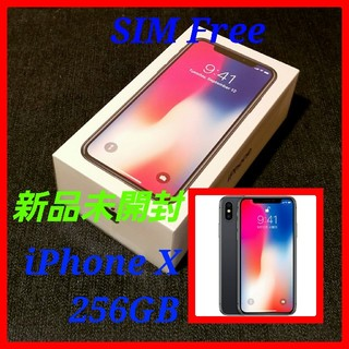 アップル(Apple)の複数台有【新品未開封/SIMフリー】iPhoneX 256GB/スペースグレイ(スマートフォン本体)
