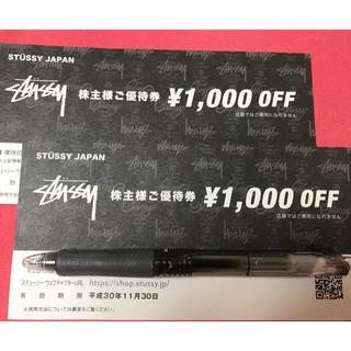 ステューシー(STUSSY)のStussy ステューシー 1000円OFF 2枚(ショッピング)