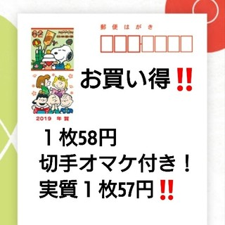 2019 年賀 100枚(切手/官製はがき)