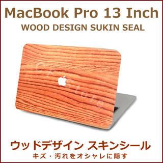 マック(Mac (Apple))のMacbook Pro 13インチ シール スキンシール 本体 保護 高級 木目(その他)