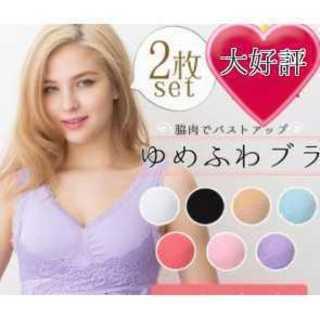 【大好評】ナイトブラ育乳 スポーツブラ ナイトブラ新品 2枚セット  ナイトブラ(ブラ)