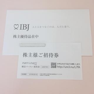 パーティーパーティー(PARTYPARTY)のIBJ 株主優待券 婚活パーティ無料招待券(その他)