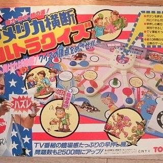 トミー(TOMMY)のアメリカ横断ウルトラクイズ ボードゲーム (人生ゲーム)