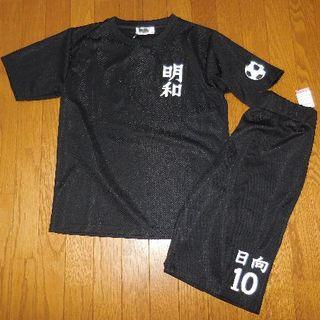 しまむら - キャプテン翼 明和Tシャツ・ハーフパンツ セット Lサイズ 日向小次郎