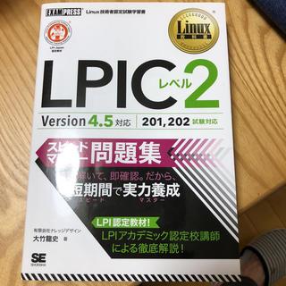 ショウエイシャ(翔泳社)のLinux教科書 LPICレベル2 スピードマスター問題集 Version4.5(資格/検定)