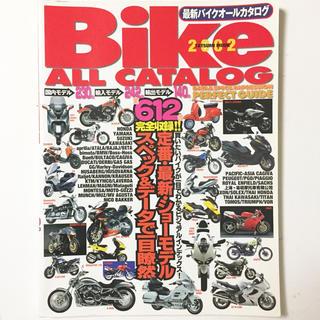 バイク オールカタログ 612台 完全収録 雑誌(カタログ/マニュアル)
