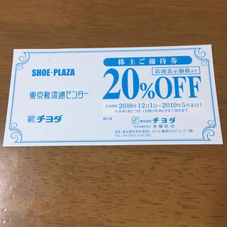 チヨダ(Chiyoda)のシュープラザ 株主優待 20%off(ショッピング)