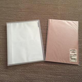 ムジルシリョウヒン(MUJI (無印良品))の無印良品 アルバム 2点セット(ファイル/バインダー)