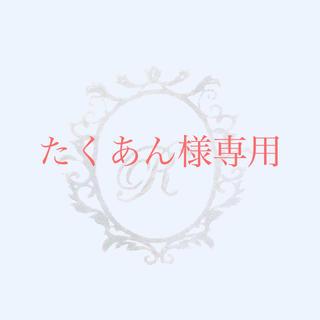 たくあん専用♡(ピアス)