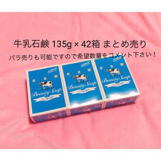 ギュウニュウセッケン(牛乳石鹸)の牛乳石鹸 青箱 135g× 42個 まとめ売り(ボディソープ / 石鹸)
