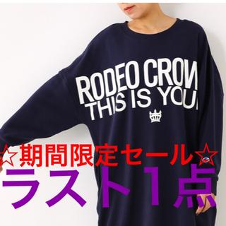 ロデオクラウンズワイドボウル(RODEO CROWNS WIDE BOWL)のロデオクラウンズワイドボウル  チャンピオン ビッグ スウェット(トレーナー/スウェット)
