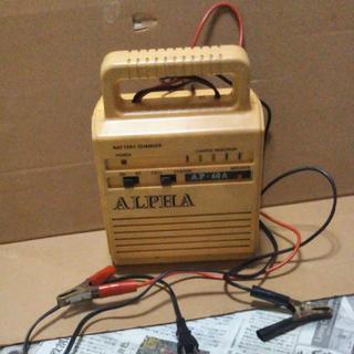アルファ(alpha)のALPHA充電器(その他)
