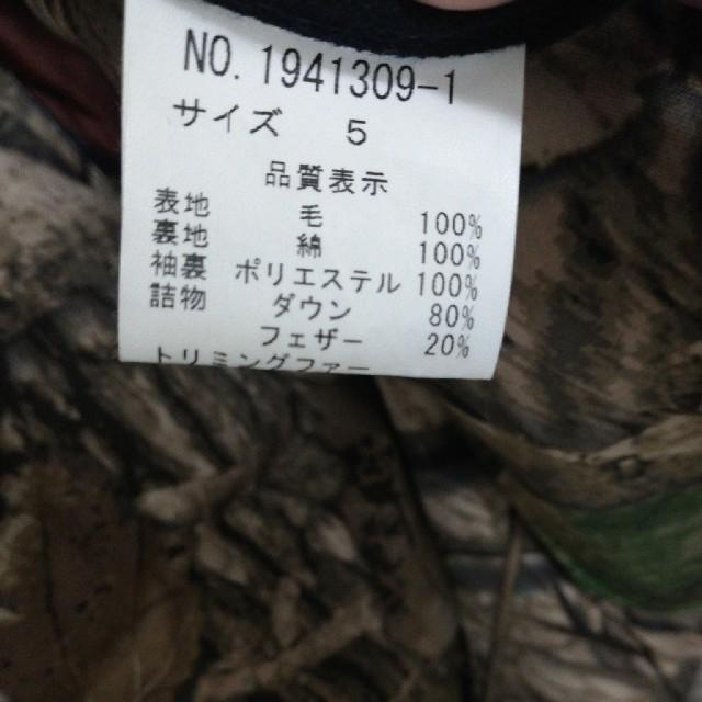 TETE HOMME(テットオム)のダウンジャケット サイズ5 メンズのジャケット/アウター(ダウンジャケット)の商品写真