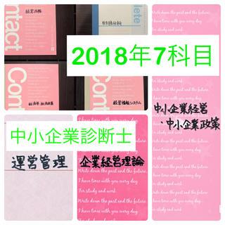 maki4899様専用 証券アナリスト 中小企業診断士 合格ノート(語学/参考書)