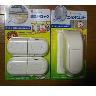 ニシマツヤ(西松屋)の新品!西松屋 コンセントフルカバーと開き戸ロックのセット(ドアロック)