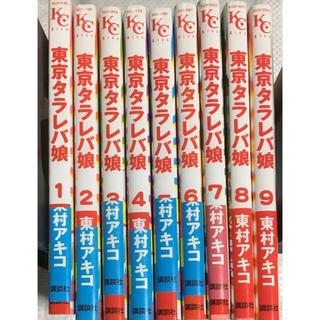 東京タラレバ娘 全9巻セット(全巻セット)