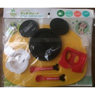 ディズニー(Disney)の錦化成 ミッキーマウス ランチプレート ディズニー 新品  未開封(離乳食器セット)