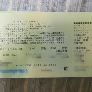 Aqours 4thライブ チケット 11/17(声優/アニメ)